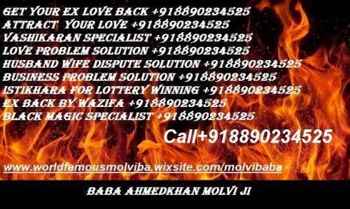 Dua for ex love back in 24 hours +91-8890234525...                                                                                                                                              Molvi khan baba ji is a very expert & world famous gold medali